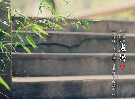 [诗意节气]处暑:桂魄初生秋露微