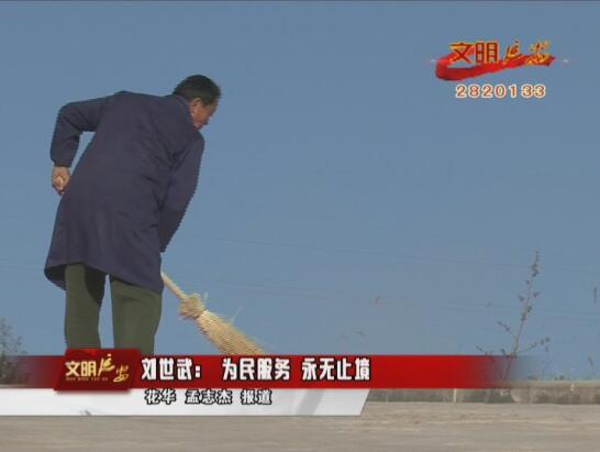 刘世武:为民服务 永无止境