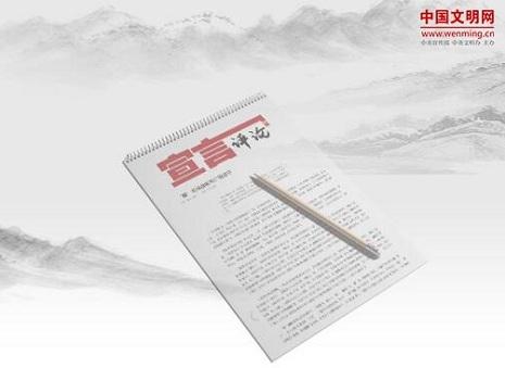 中国文明网专栏【宣言评论】