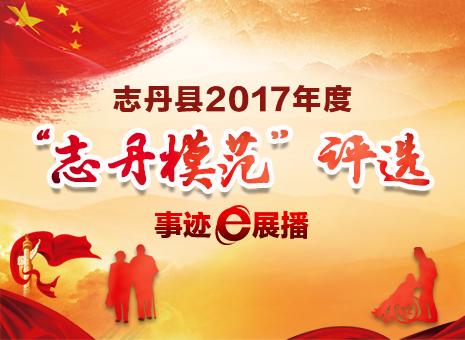 """2017年度""""志丹模范""""评选事迹展播"""