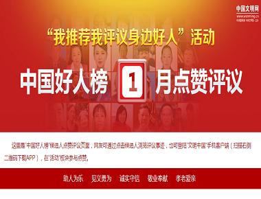 """2018年1月""""中国好人榜""""网络点赞评议开始"""