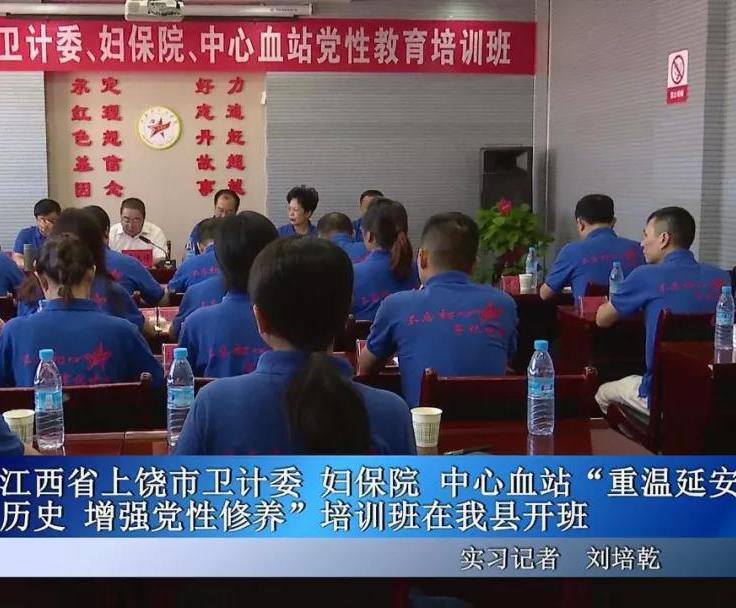 江西省上饶市卫计委等三所单位党性教育培训开班