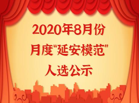 """2020年8月份月度""""延安模范""""人选公示"""