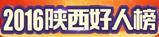 2016陕西好人榜
