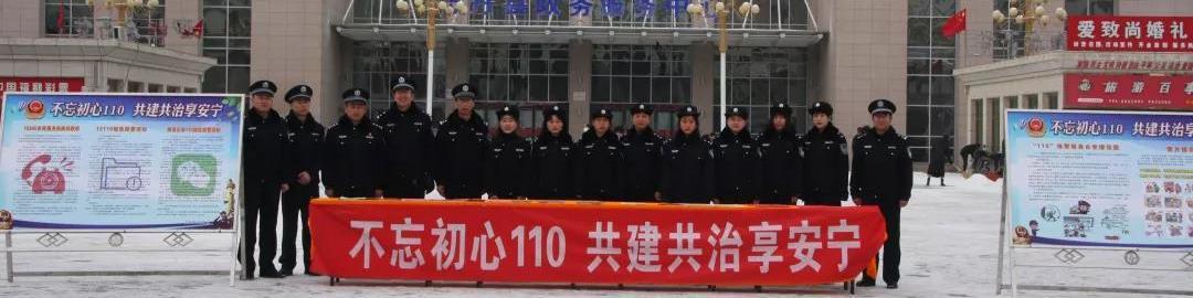 """志丹县公安局开展""""110宣传日""""系列宣传活动"""